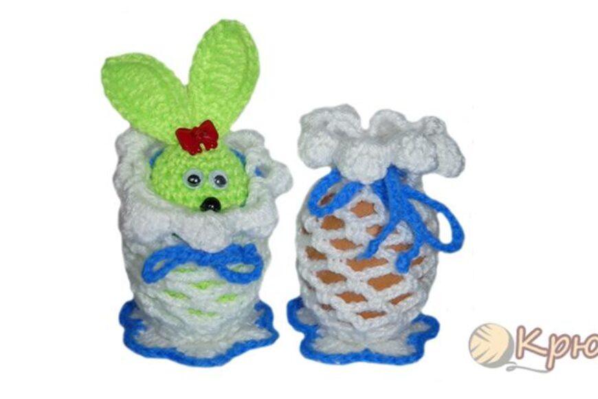 Связанная крючком сумочка для пасхального яйца