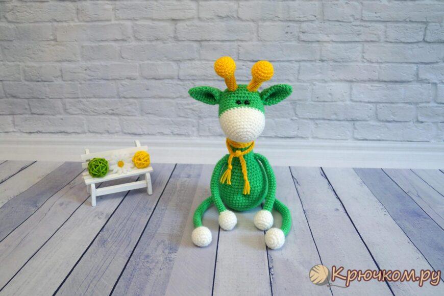 Жираф Энгельс крючком