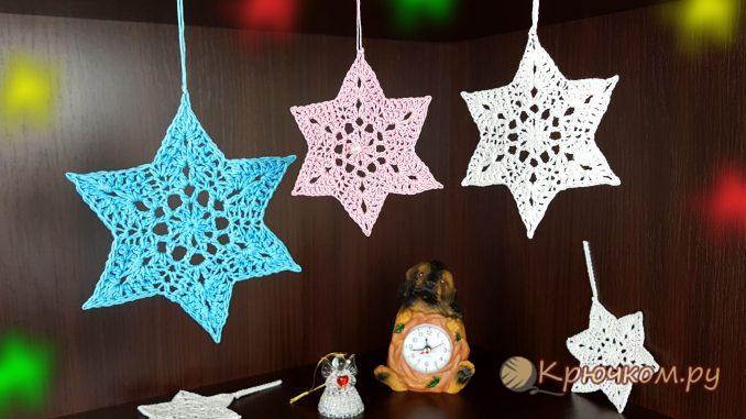 Рождественская звезда крючком