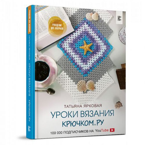 Книга Уроки вязания Крючком.ру