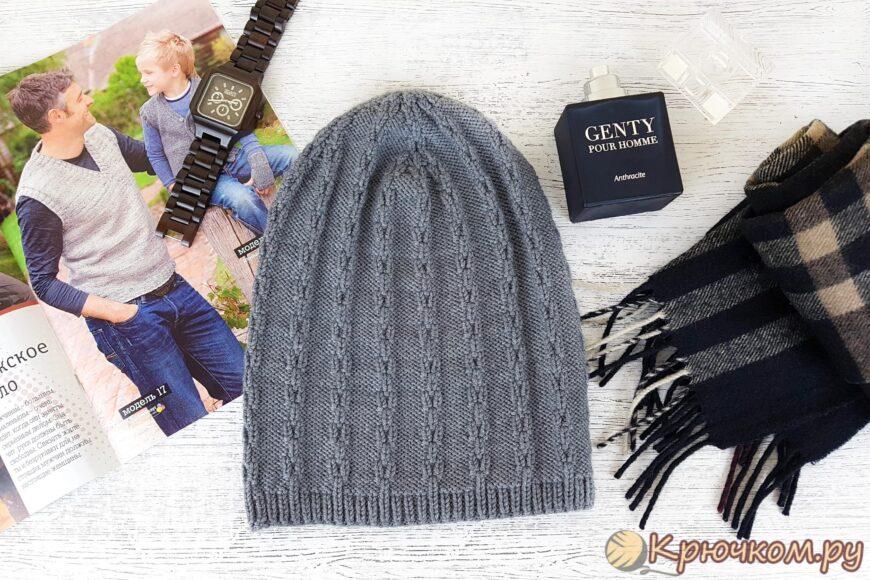 Мужская шапка-бини «Стильные цепи» спицами