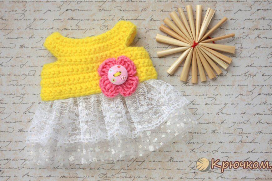 Платье для игрушки крючком