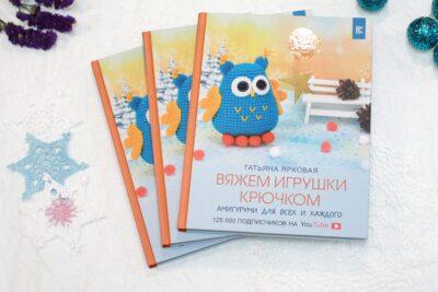 Книга «Вяжем игрушки крючком»
